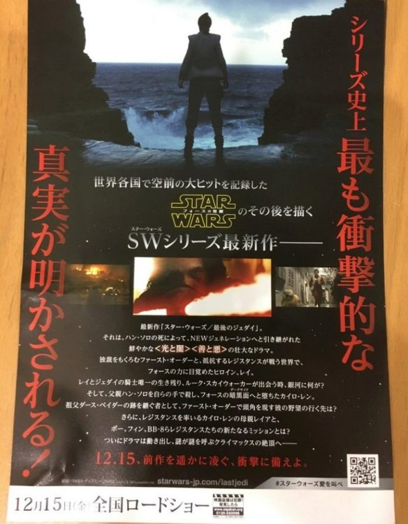 The-Last-Jedi-Japanese-Leaflet